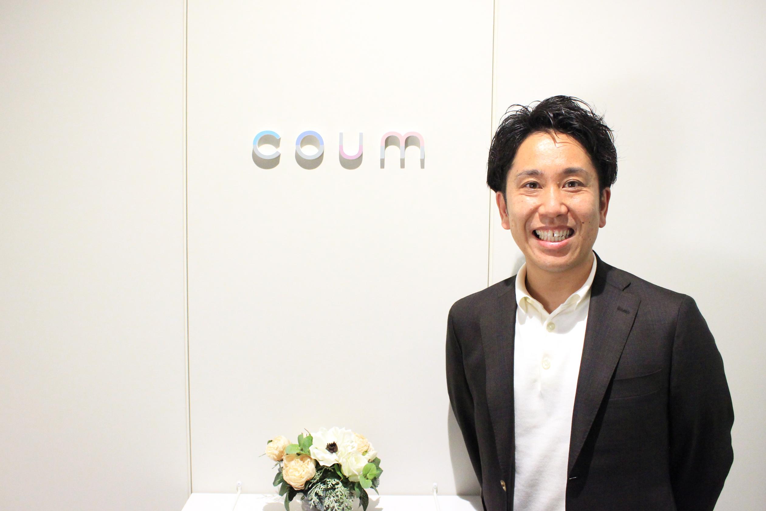 Coum株式会社