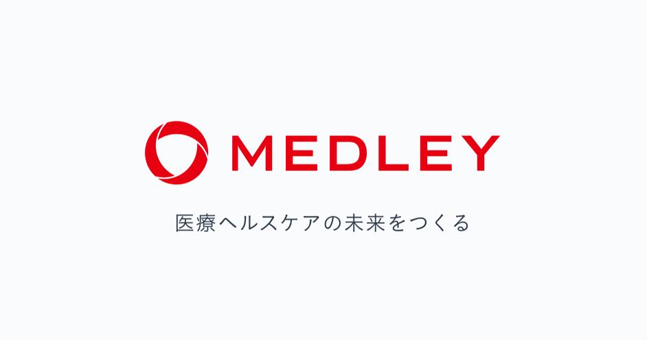 メドレー株式会社