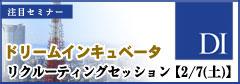 株式会社ドリームインキュベータ リクルーティングセッション【2015/4/18(土)】