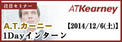 A.T.カーニー1Dayインターン