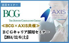 BCGキャリア採用セミナー