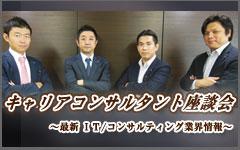 キャリアコンサルタント座談会