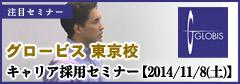 グロービス経営大学院(東京校)キャリア採用セミナー
