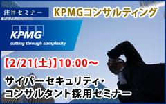 KPMGコンサルティング サイバーセキュリティ・コンサルタント採用セミナー