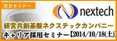 経営共創基盤ネクステックカンパニー キャリア採用セミナー【2015/3/28(土)】
