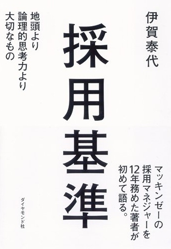 採用基準 ダイヤモンド社.jpg